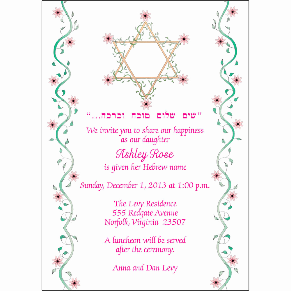 Baby Naming Invitation Wording Elegant 25 Personalized Jewish Baby Naming Invitations Bn 12