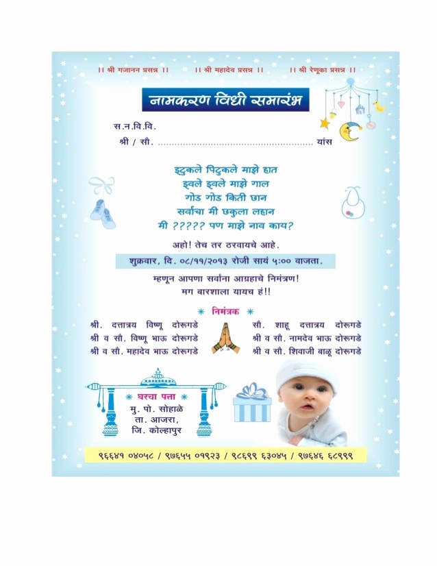 Baby Naming Invitation Wording Fresh Baby Naming Ceremony Invitation Wording In Marathi