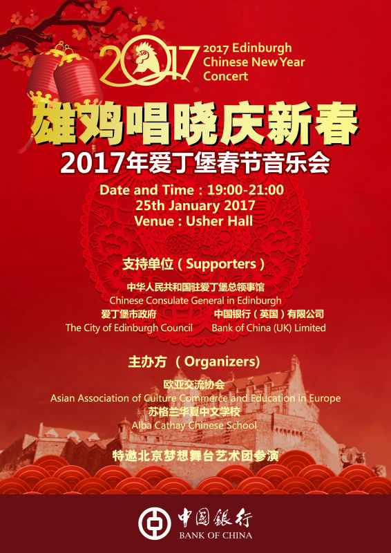 Chinese New Year Invitation Best Of Invitation to Chinese New Year Concert