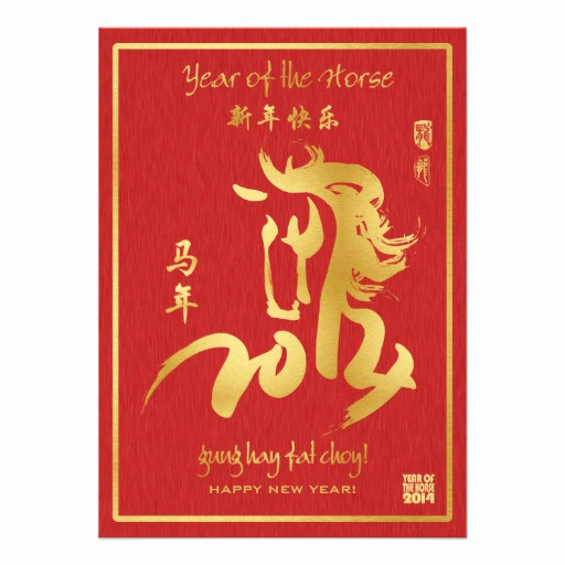 Chinese New Year Invitation New Year Of the Horse 2014 Chinese New Year Custom Invitations