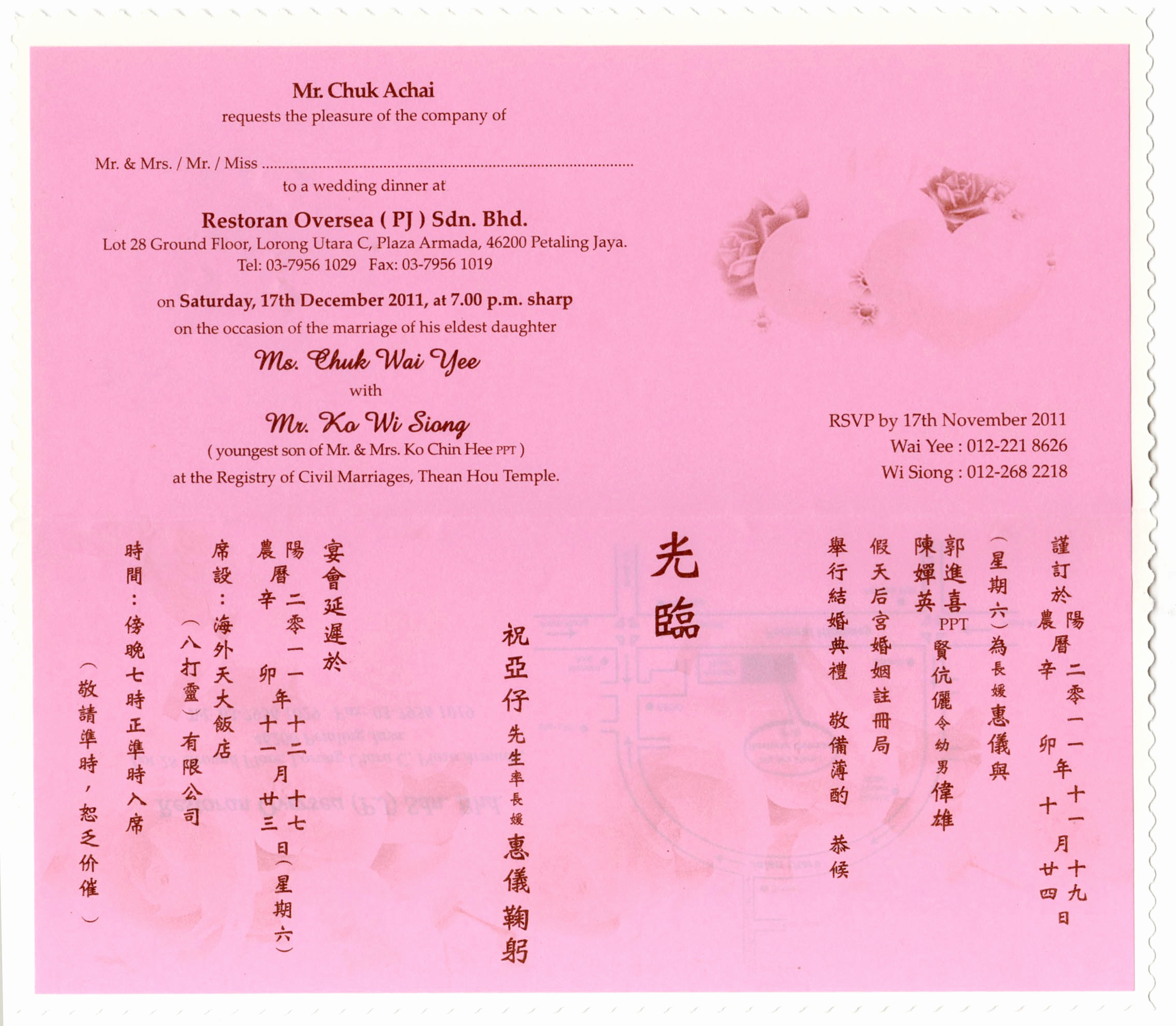 Chinese Wedding Invitation Card Luxury Malaysian Wedding Reception – Chinese Style
