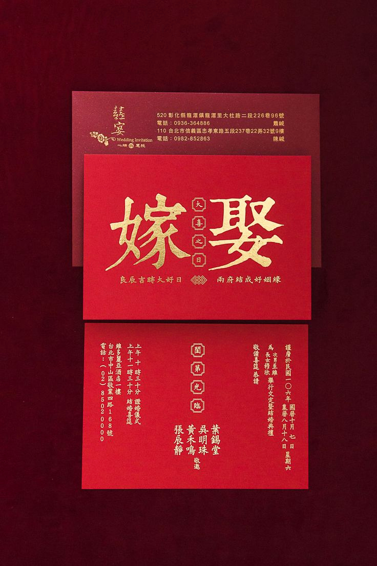 Chinese Wedding Invitation Card New Best 25 Chinese Wedding Invitation Ideas On Pinterest