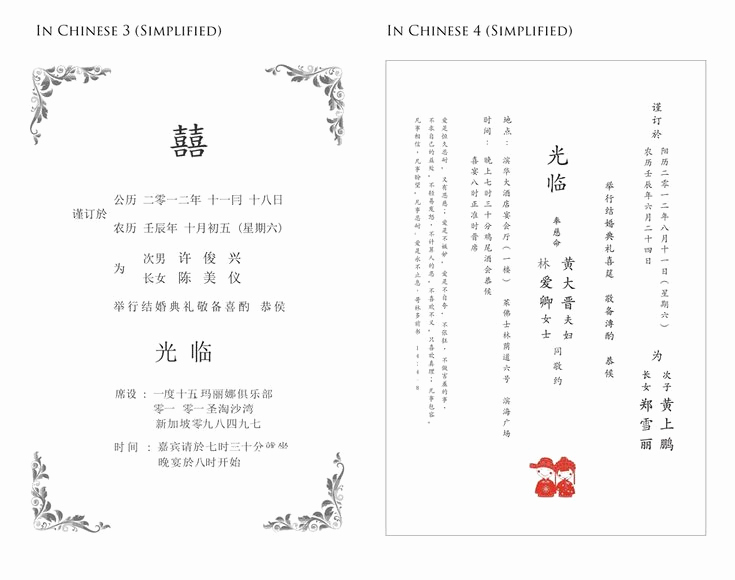 Chinese Wedding Invitation Template Lovely Best 25 Chinese Wedding Invitation Ideas On Pinterest