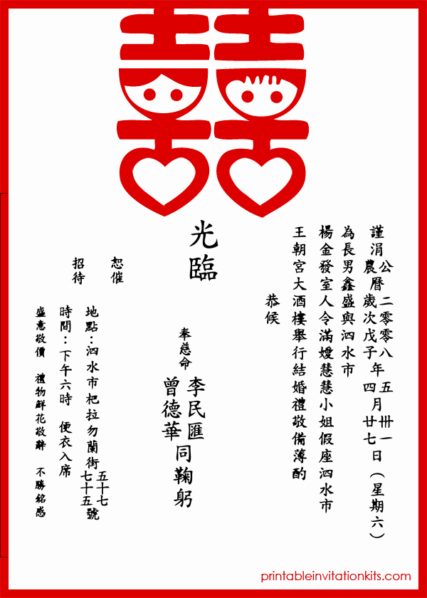 Chinese Wedding Invitation Templates Beautiful Free Pdf Download Chinese Double Happiness Modern
