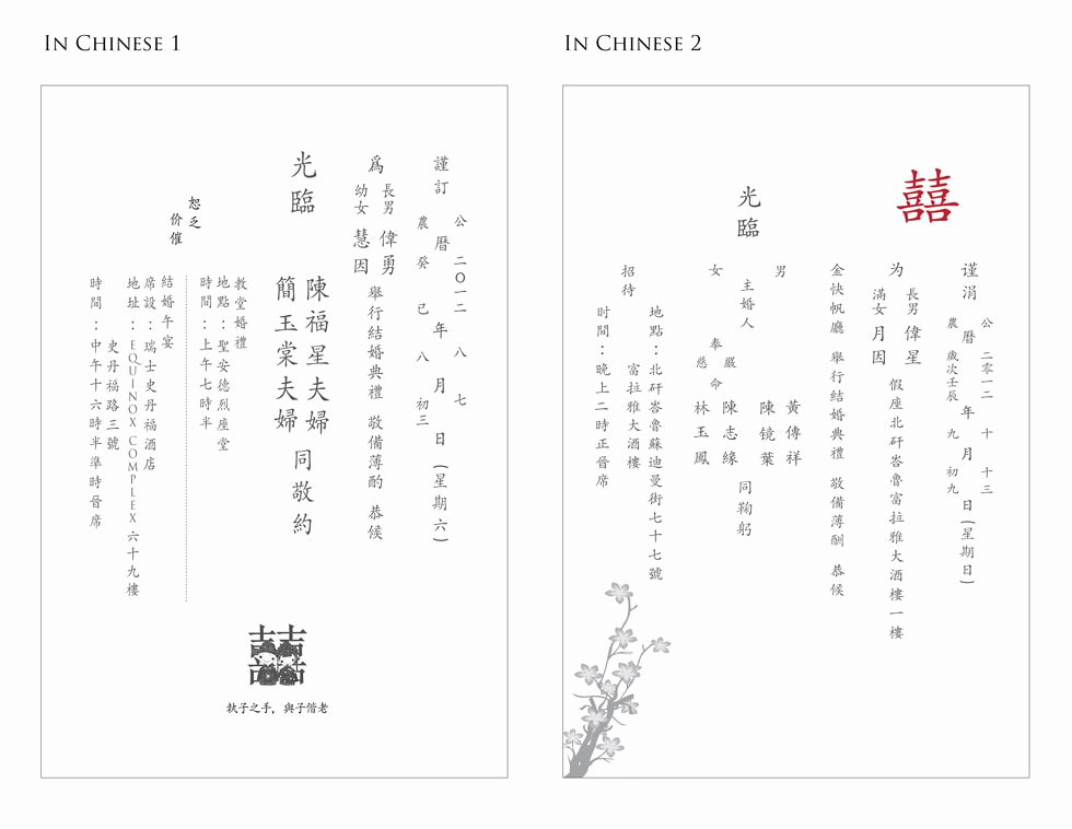 Chinese Wedding Invitation Templates New Wedding Invitation Wording Chinese Wedding Invitation