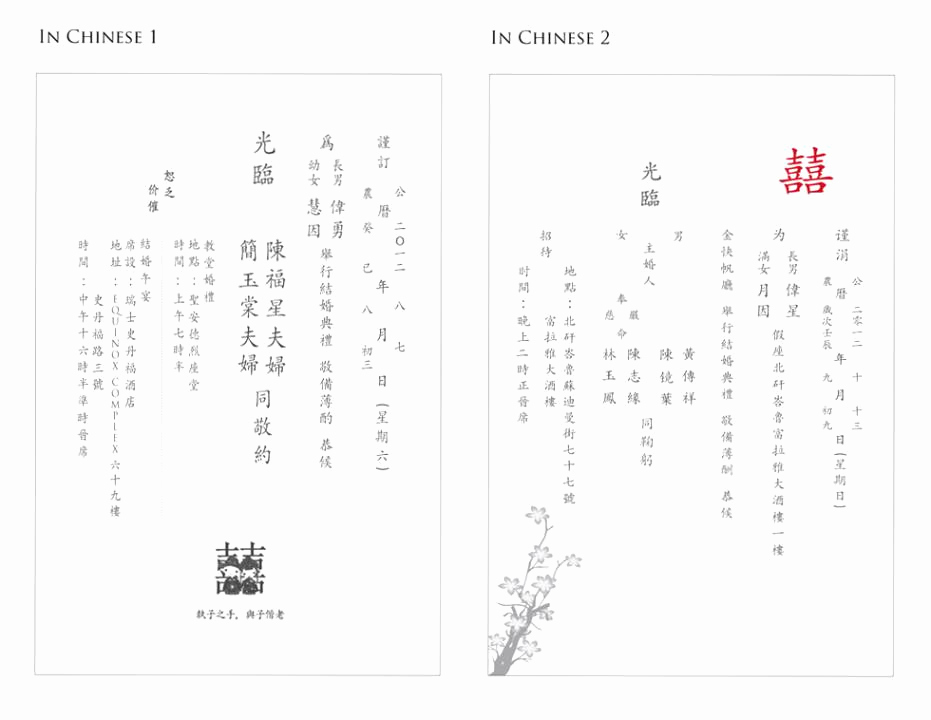 Chinese Wedding Invitation Wording Elegant Chinese Wedding Invitation Template