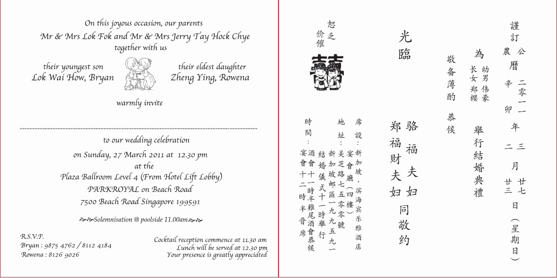 Chinese Wedding Invitation Wording Luxury Chinese Wedding Invitation Template