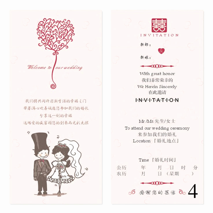 Chinese Wedding Invitation Wording New 17 Best Ideas About Chinese Wedding Invitation On