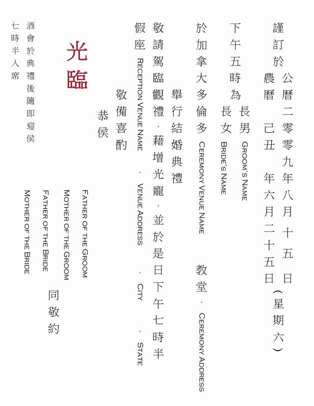 Chinese Wedding Invitation Wordings Awesome Template for Chinese Wedding Invitation … Wedding