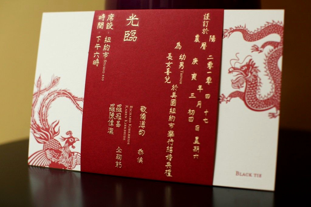 Chinese Wedding Invitation Wordings Inspirational Wedding Invitation Card Chinese Wording Invitations