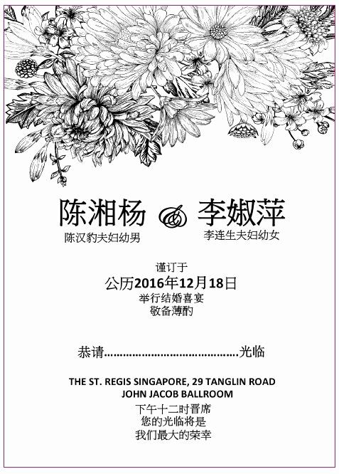 Chinese Wedding Invitation Wordings Unique 9 Awesome Chinese Wedding Invitation Template Maotme