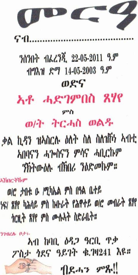 Ethiopian Wedding Invitation Cards Beautiful asmara Eritrea May 22 2011