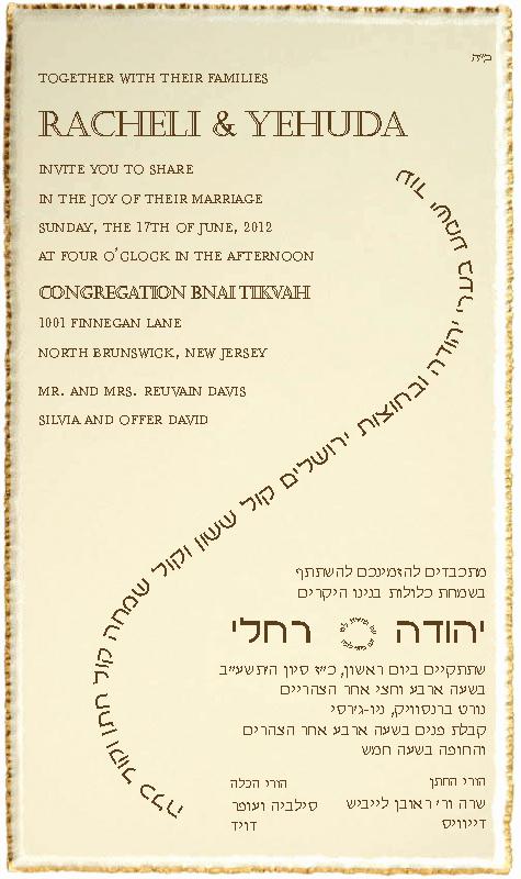 Hebrew Wedding Invitation Wording Beautiful Luxurious Leaves