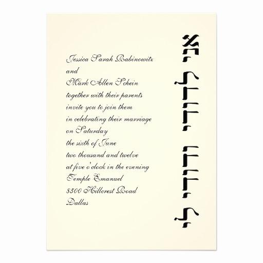 Hebrew Wedding Invitation Wording Beautiful song solomon In Hebrew Quotes Quotesgram