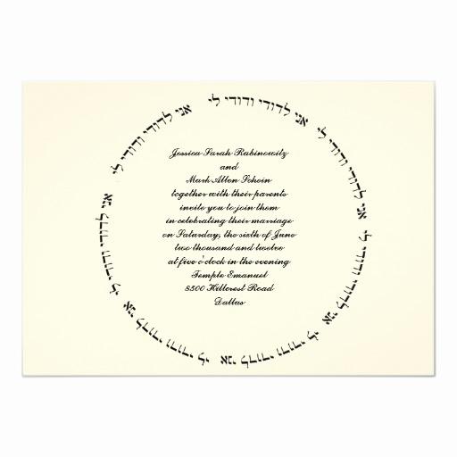 Hebrew Wedding Invitation Wording Best Of Hebrew Jewish Wedding Invitation Ani L Dodi 1