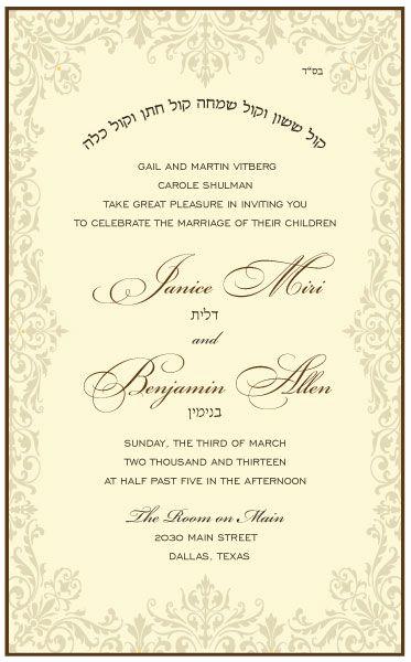Hebrew Wedding Invitation Wording Elegant 1000 Images About Hebrew Jewish Wedding Invitations On