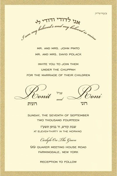 Hebrew Wedding Invitation Wording Elegant Ronit Roni Wedding Invitation In 2019