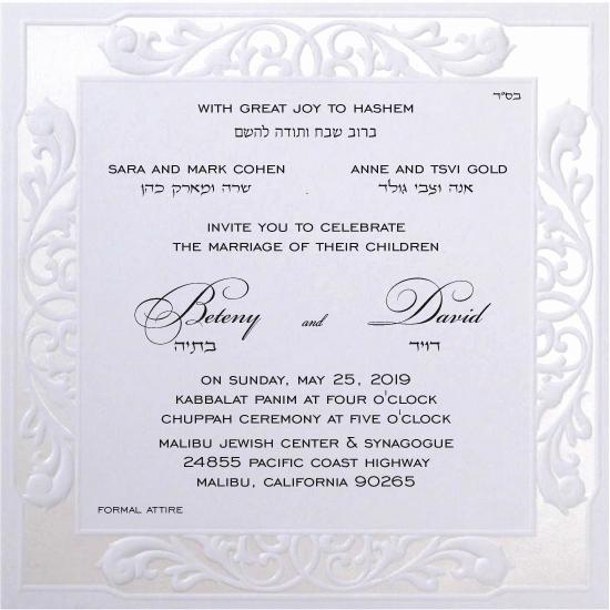 Hebrew Wedding Invitation Wording Fresh Jewish Hebrew Invitations