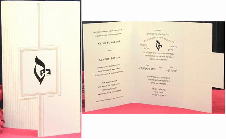 Hebrew Wedding Invitation Wording Fresh orthodox Jewish Wedding Hebrew Wedding Invitation Ideas