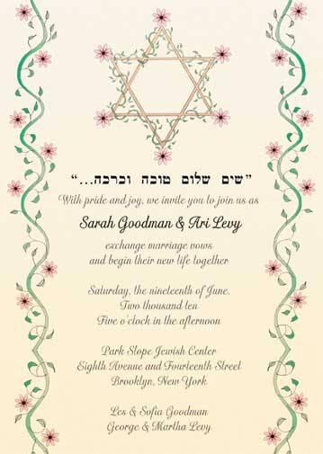 Hebrew Wedding Invitation Wording Lovely Jewish Wedding Invitation ⋆ Ipv Studio