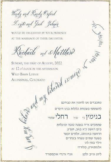 Hebrew Wedding Invitation Wording Luxury Rachelie Matthew – Wedding Invitation
