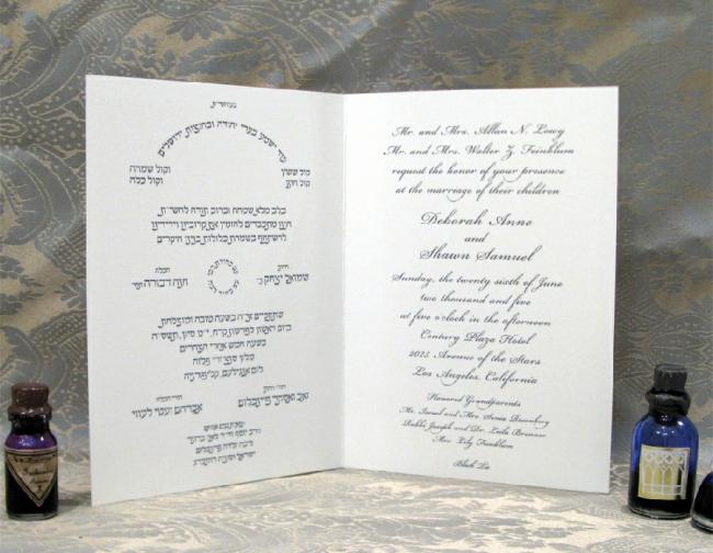 Hebrew Wedding Invitation Wording New Bilingual Wedding Invitations 7 My Day Hatunot Blog