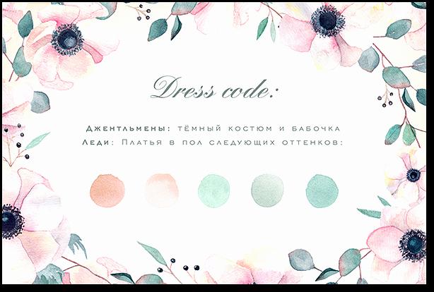 Invitation Dress Code Wording Beautiful Анемоны карта дресс кода за 90 р шт — Красота в Деталях