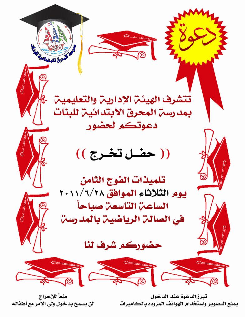 Invitation for Graduation Ceremony Inspirational Graduation Ceremony Invitation by Alzahraa On Deviantart