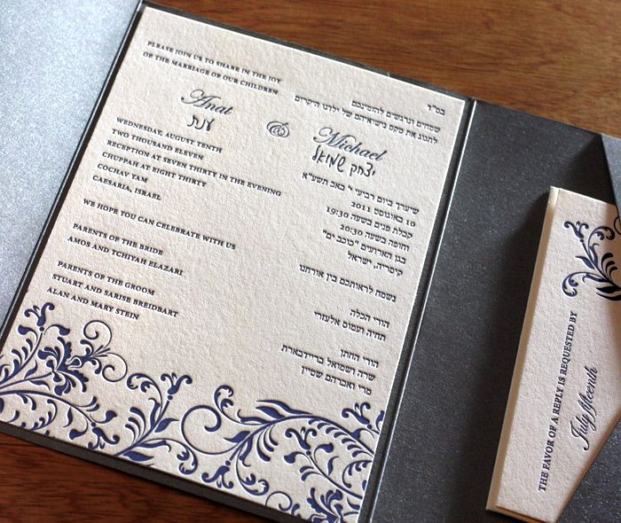 Jewish Wedding Invitation Etiquette Awesome English and Hebrew Bilingual Wedding Invitations In A
