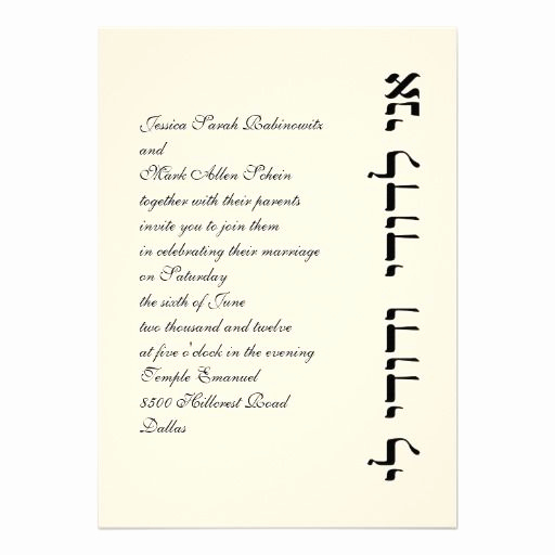 Jewish Wedding Invitation Etiquette Best Of 244 Best Jewish Wedding Invitations Images On Pinterest