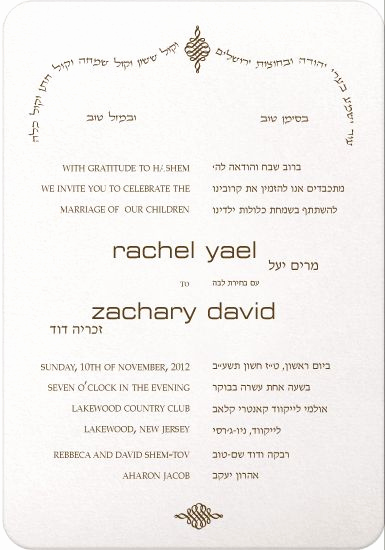 Jewish Wedding Invitation Wording Awesome Ecru or White Card Stock Printed Hebrew and English