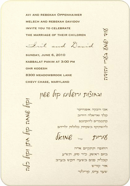 Jewish Wedding Invitation Wording Awesome Jewish Hebrew English Invitation Wedding Bar Mitzvah In