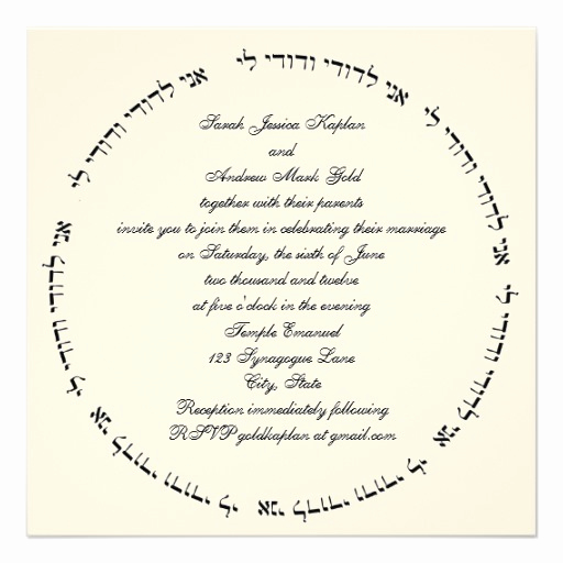Jewish Wedding Invitation Wording Best Of Hebrew Jewish Wedding Invitation Cream Square Ani 13 Cm X