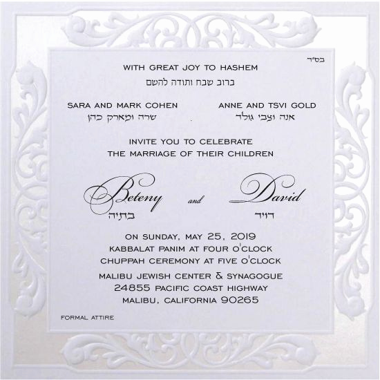 Jewish Wedding Invitation Wording Lovely 12 Best Hebrew Jewish Invitations Images On Pinterest