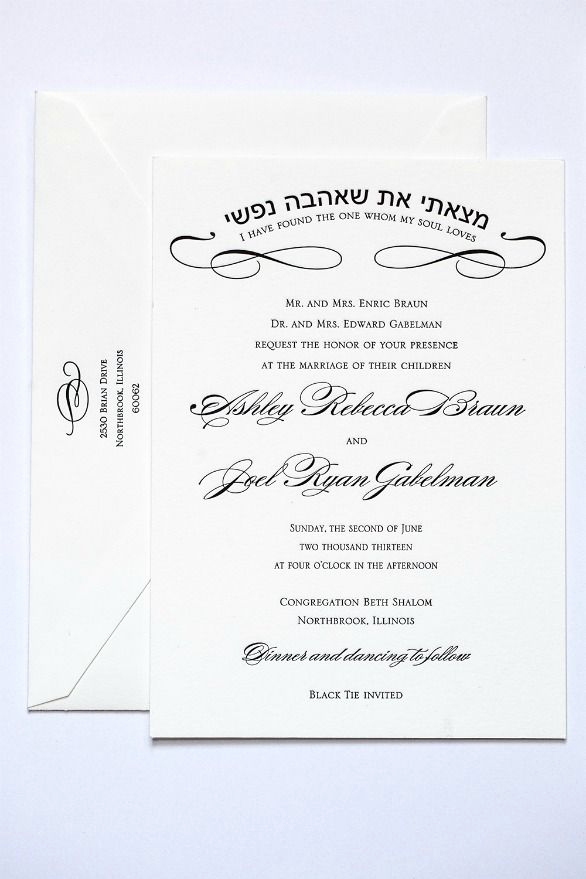 Jewish Wedding Invitation Wording Lovely Invitation From Courtney Callahan Paper
