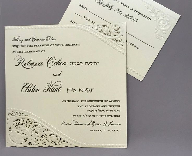 Jewish Wedding Invitation Wording Luxury 1000 Ideas About Jewish Wedding Invitations On Pinterest