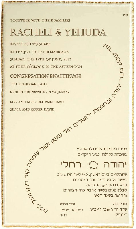 Jewish Wedding Invitation Wording Luxury Golden Deckle Edges Wedding Invitation