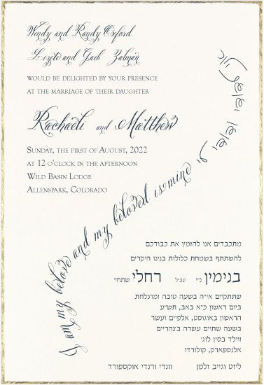 Jewish Wedding Invitation Wording New 1000 Images About Hebrew Jewish Wedding Invitations On