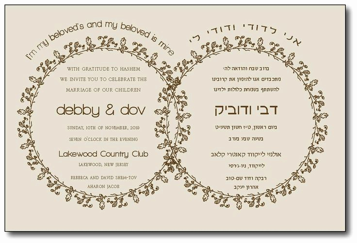 Jewish Wedding Invitation Wording New 25 Best Ideas About Jewish Wedding Invitations On