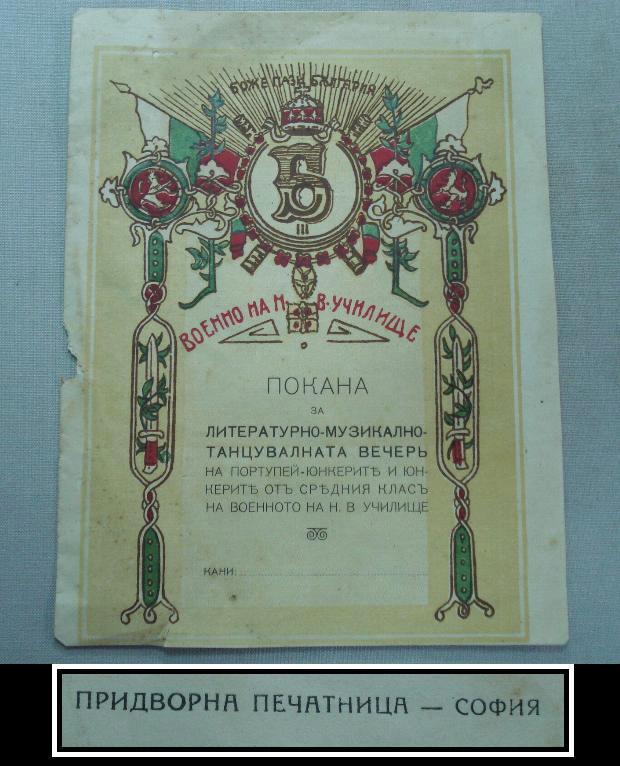 Royal Ball Invitation Wording Inspirational 1924 Bulgarian Royal Military Academy Ball Invitation